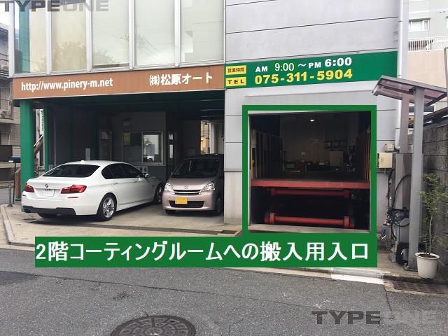 京都市のコーティング業者 松原オート 2階コーティングルームへの搬入用入り口